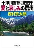 愛と哀しみの信州: 十津川警部捜査行 (徳間文庫)