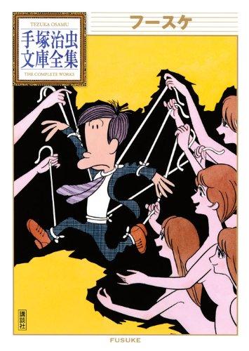 フースケ (手塚治虫文庫全集 BT 95)
