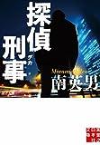 探偵刑事 (実業之日本社文庫) 画像