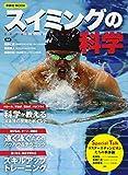 スイミングの科学 (洋泉社MOOK)