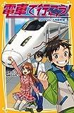 電車で行こう! GO! GO! 九州新幹線! ! (集英社みらい文庫)