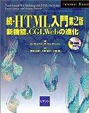続・HTML入門―新機能、CGI、Webの進化 (INTERNET BOOKS)