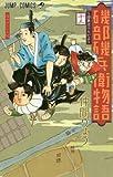 磯部磯兵衛物語~浮世はつらいよ~ 13 (ジャンプコミックス)