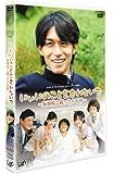 日本テレビ 24HOUR TELEVISION スペシャルドラマ2009 「にぃにのことを忘れないで」 [DVD]