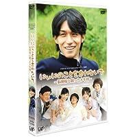 日本テレビ 24HOUR TELEVISION スペシャルドラマ2009 「にぃにのことを忘れないで」