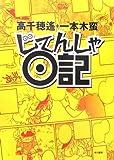 じてんしゃ日記 / 高千穂 遙 のシリーズ情報を見る