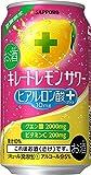 サッポロ キレートレモンサワー ヒアルロン酸プラス 350ml×24本