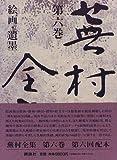 蕉村全集 (第6巻) 絵画・遺墨