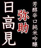 宮城県 石巻市 平孝酒造 日高見 芳醇辛口 純米吟醸 弥助 1800ml