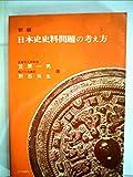 日本史史料問題の考え方(新編)