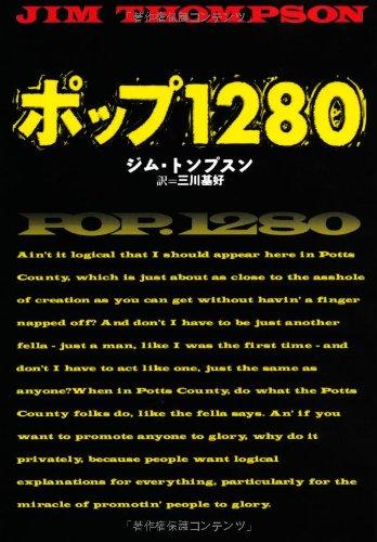 ポップ1280  / ジム トンプスン