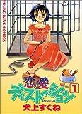 恋愛ディストーション 1 (ヤングキングコミックス)