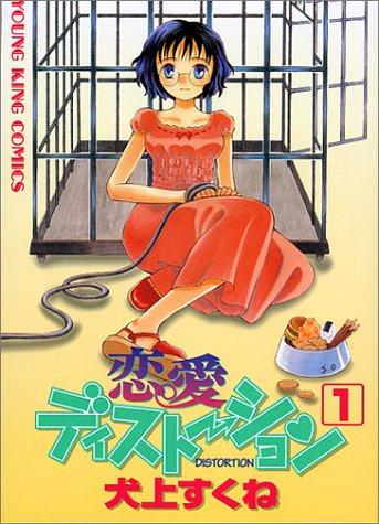 恋愛ディストーション 1 (ヤングキングコミックス)の詳細を見る