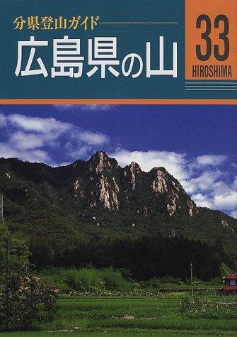 広島県の山 (分県登山ガイド)