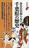 あなたの知らない千葉県の歴史 (歴史新書)
