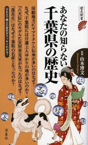 あなたの知らない千葉県の歴史 (歴史新書)の詳細を見る