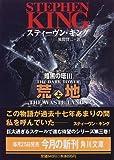 荒地〈上〉―暗黒の塔(ダーク・タワー)3 (角川文庫)