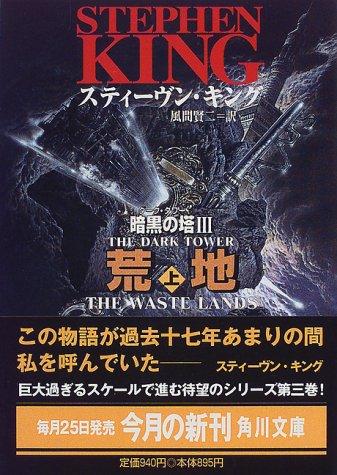 荒地〈上〉―暗黒の塔(ダーク・タワー)3 (角川文庫)の詳細を見る