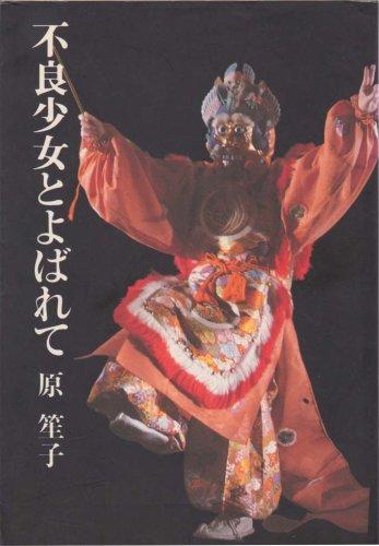 不良少女とよばれて (1984年)