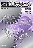 入門編 生産システム工学 第4版 -総合生産学への途-