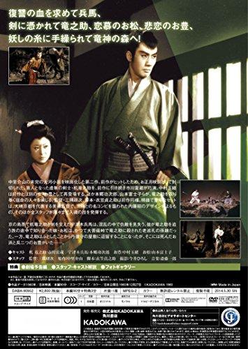 大菩薩峠 竜神の巻 [DVD]