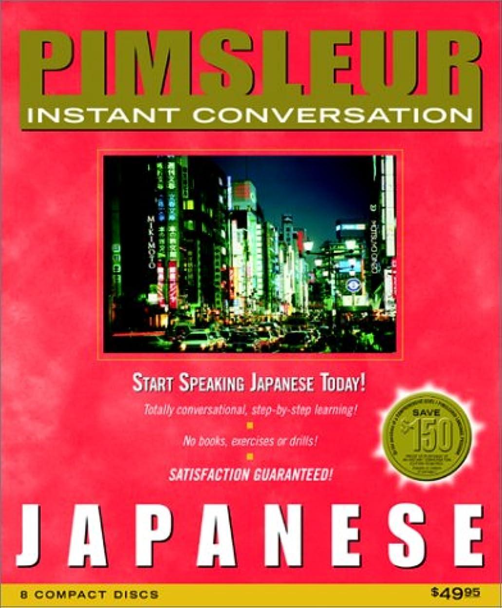 欺行動論文Japanese (Pimsleur Instant Conversation)