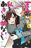 王子が私をあきらめない! 分冊版(5) (ARIAコミックス)