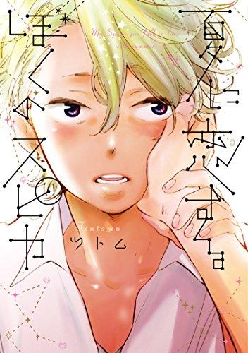夏に恋するぼくのスピカ (G-Lish Comics)の詳細を見る