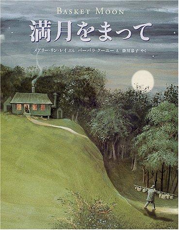 『満月をまって』(あすなろ書房)