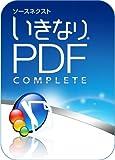 ソースネクスト いきなりPDF/COMPLETE Edition [ダウンロード]