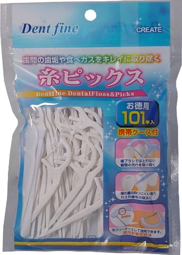 公平連邦白菜デントファイン 糸ピックス お徳用 101本入 (携帯ケース付)