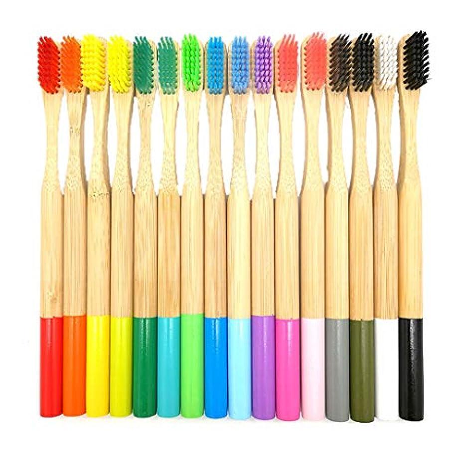 避難命題ジャンプするLazayyii 成人 竹製の歯ブラシ オーラルケア 竹繊維 やわらかい歯ブラシ 人気16本 (マルチカラー)