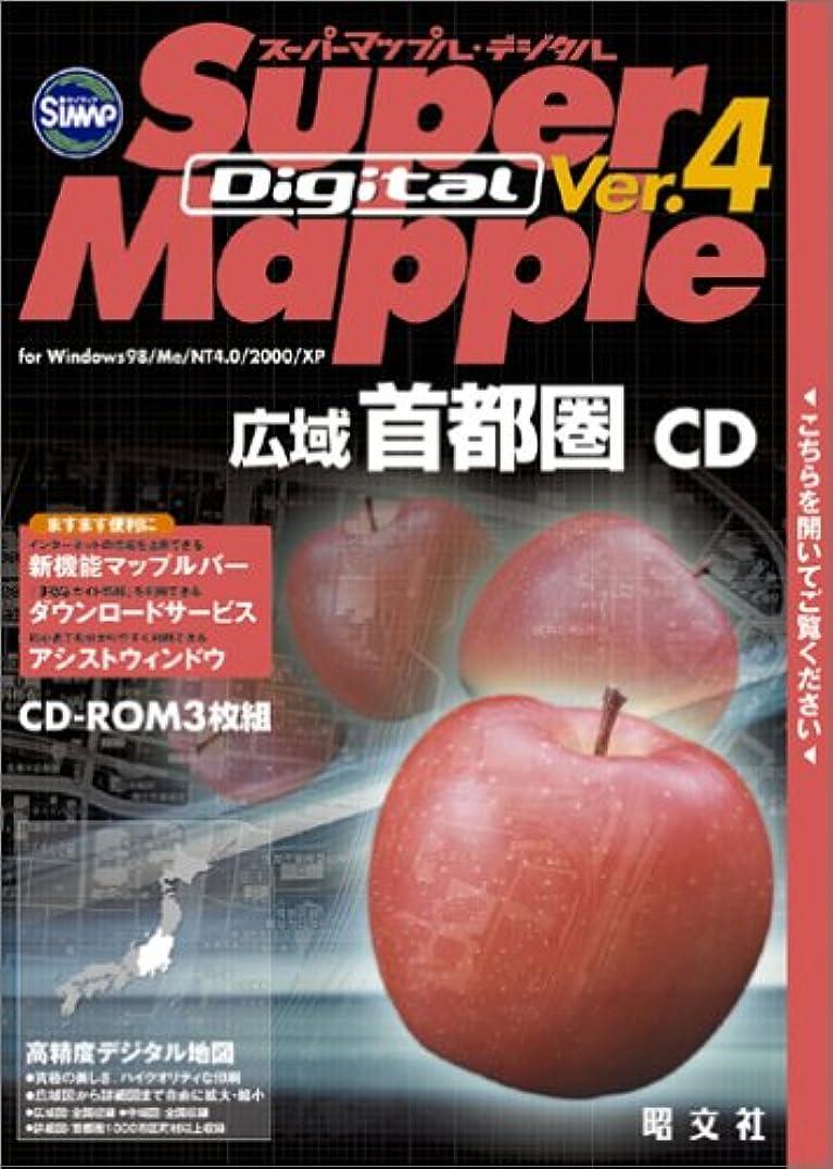 医薬熟考する師匠Super Mapple Digital Ver.4 広域首都圏 CD