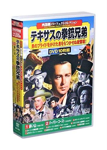 西部劇 パーフェクトコレクション テキサスの拳銃兄弟 DVD10枚組 ACC-082 (ケース付)セット
