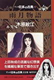 雨月物語 / 木原 敏江 のシリーズ情報を見る
