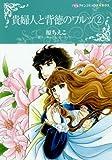 貴婦人と背徳のワルツ 2 (ハーレクインコミックス・キララ)