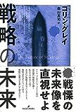 「戦略の未来」販売ページヘ