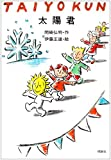 太陽君 (童話パラダイス) 画像
