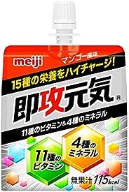 【ボール販売】明治 即攻元気ゼリー 凝縮栄養 11種のビタミン&4種のミネラル マンゴー風味 150