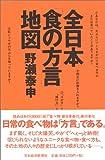 全日本「食の方言」地図 画像
