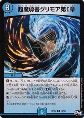 デュエルマスターズ/DMRP01/019/R/超魔導書グリモア第Ⅰ章
