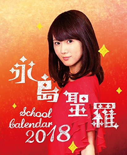 永島聖羅 2018卓上スクールカレンダー+仮想ラジオ番組CD (2018.4~2019.3 )