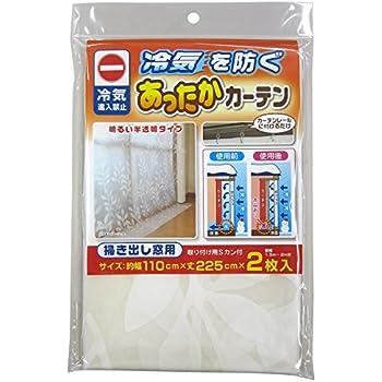 窓際用あったかさキープカーテン 掃き出し窓用 約幅110×丈225cm 2枚入 SX-065