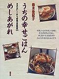 うちの幸せごはんめしあがれ―本当においしく作る、和風の家庭料理133