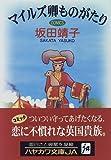 マイルズ卿ものがたり (ハヤカワ文庫 JA (542))