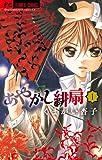 あやかし緋扇 1 (少コミフラワーコミックス)
