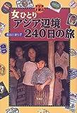 女ひとりアジア辺境240日の旅 (アジアと遊ぶ)