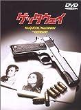 ゲッタウェイ [DVD]