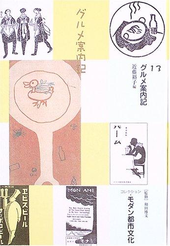 コレクション・モダン都市文化 (13)の詳細を見る
