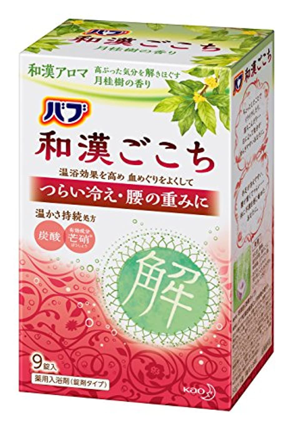 十アヒルハイライトバブ 和漢ごこち 月桂樹の香り 9錠入 [医薬部外品]